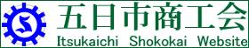 広島 五日市商工会